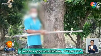 พ่อสุดทน ถูกลูกชายเมาใช้มีดไล่ฟัน คว้าปืนแก๊ปยิงเสียชีวิต