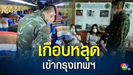 จับคารถทัวร์ 5 คนไทย ลอบกลับจากบ่อนพนันออนไลน์เข้าแม่สอด