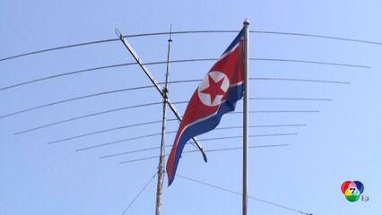 เกาหลีเหนือตัดความสัมพันธ์ทางการทูตกับมาเลซีย
