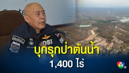 ดีเอสไอรับเป็นคดีพิเศษ นายทุนบุกรุกป่าต้นน้ำ จ.น่าน ออกโฉนด 1,400 ไร่