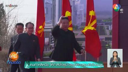 คนเกาหลีเหนือ ให้กำลังใจผู้นำประเทศทดสอบยิงขีปนาวุธ