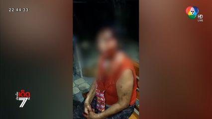 ชายเมายาบ้าคลั่ง โมโหถูกแม่แท้ๆ บ่น เข้าทำร้ายร่างกายจนเลือดอาบหน้า