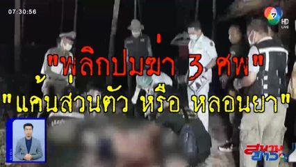 รายงานพิเศษ : ปิดคดีฆ่า 3 ศพ ในสวนยางพารา จ.หนองคาย