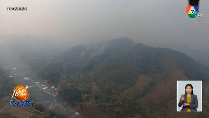 คุมได้แล้ว ไฟป่าเทือกเขาภูแลนคา เสียหายประมาณ 400 ไร่