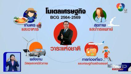ตีตรงจุด : เศรษฐกิจใหม่ มีอะไรที่ไทยต้องคว้า