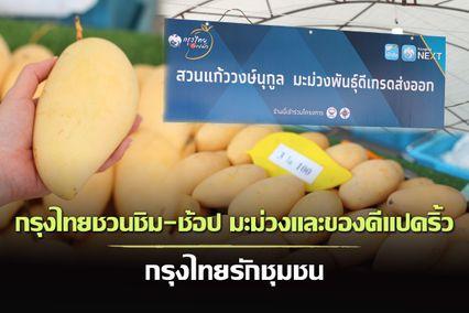 ธนาคารกรุงไทยชวนชิมและช้อปภายในงานวันมะม่วงและของดีเมืองแปดริ้ว ครั้งที่ 50 เดินหน้าขับเคลื่อน Digital Lifestyle