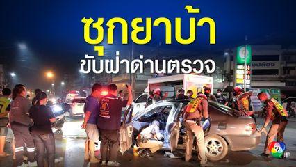 ไม่รอด! เก๋งซุกยาบ้าฝ่าด่านตรวจ เสียหลักชนรถจอดริมทาง