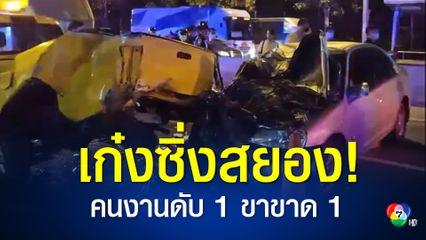 สลด! รถเก๋งพุ่งชนรถกระบะกรมทางหลวงทำคนงานเสียชีวิต 1 คน และบาดเจ็บขาขาดอีก 1 คน