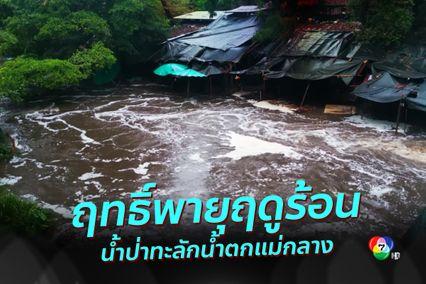 ฤทธิ์พายุฤดูร้อน เกิดน้ำป่าหลากพัดแพร้านอาหารน้ำตกแม่กลางเสียหาย