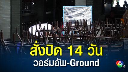 เชียงใหม่สั่งปิด 14 วัน วอร์มอัพ-Ground หลังพบผู้ติดเชื้อเที่ยว 8 คืนรวด