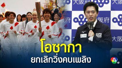 โอซากาประกาศยกเลิกจัดพิธีวิ่งคบเพลิงโตเกียวโอลิมปิก หลังยอดผู้ติดเชื้อโควิด-19 เพิ่มสูงขึ้น