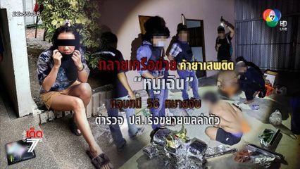 ปส.รวบภรรยาผันตัวสั่งการขนยาแทนสามีที่ถูกจับ พบเป็นเครือข่าย หนูเฉิน