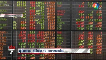 หุ้นไทยร่วง รับโควิด-19 ระบาดรอบใหม่