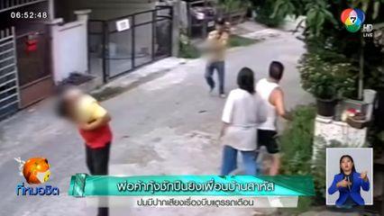 พ่อค้ากุ้งชักปืนยิงเพื่อนบ้านสาหัส ปมมีปากเสียงเรื่องบีบแตรรถเตือน