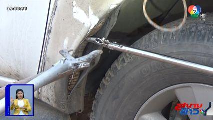 ภาพเป็นข่าว : งูจงอางแอบติดรถมาเที่ยว จ.ราชบุรี