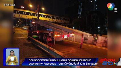 ภาพเป็นข่าว : รถบรรทุกทำเสาเข็มหล่นบนถนน รถขับตามรับเคราะห์
