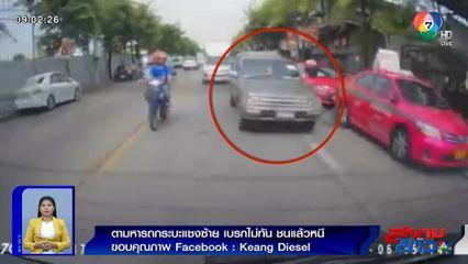 ภาพเป็นข่าว : ตามหารถกระบะแซงซ้าย เบรกไม่ทัน ชนแล้วหนี