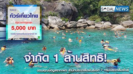 ทัวร์เที่ยวไทย เตรียมพร้อม! รัฐช่วยจ่ายสูงสุดคนละ 5,000 บาท เริ่มโครงการ พ.ค.นี้