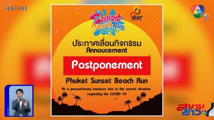 ประกาศเลื่อน!! งานวิ่ง Phuket Sunset Beach Run เหตุเพราะโควิด-19 : สนามข่าวบันเทิง