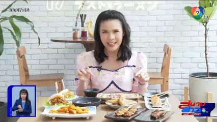 สนามข่าวชวนกิน : Lust ramen