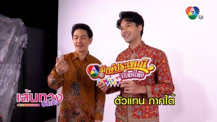 นักแสดง-ผู้ประกาศข่าว ร่วมพูดรณรงค์ 4 ภาค ในกิจกรรม 7HD รักษ์ประเพณีปีใหม่ไทย 2564