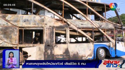 รายงานพิเศษ : หาสาเหตุเพลิงไหม้รถทัวร์คลอก 5 ศพ