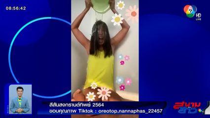 ภาพเป็นข่าว : สีสันสงกรานต์ทิพย์ 2564