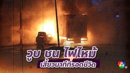 เก๋งเสียหลักชนรถสิบล้อจอดข้างทาง เกิดไฟลุกท่วม รอดตายหวุดหวิด
