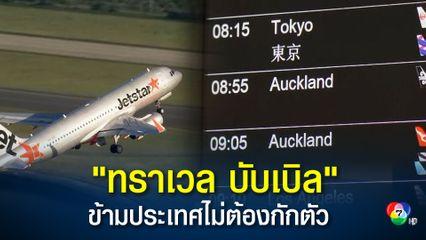 ออสเตรเลียและนิวซีแลนด์เริ่มเปิดเที่ยวบินแบบไม่ต้องกักตัว