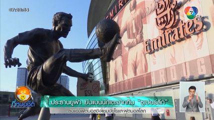 ประธานยูฟ่า ยันแบนนักเตะจากทีม ซูเปอร์ลีก ลงแข่งฟุตบอลชิงแชมป์ยูโรและฟุตบอลโลก