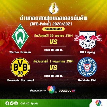 ช่อง 7HD ชวนแฟนบอลเมืองเบียร์ ลุ้นคู่ชิงถ้วย เดเอฟเบ โพคาล 2020/2021 จับมือ Bugaboo.tv ยิงสดรอบรองชนะเลิศ คืนวันที่ 30 เม.ย.และ 1 พ.ค.นี้ ตั้งแต่ เวลา 01.30 น.