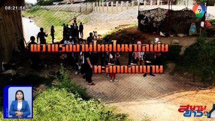 รายงานพิเศษ : ผวาแรงงานไทยในมาเลเซีย ทะลักกลับบ้าน