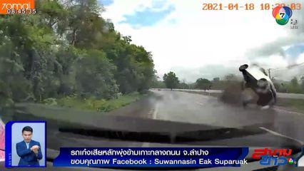 ภาพเป็นข่าว : ระทึก! รถเสียหลักพุ่งข้ามเกาะกลางถนน ชนเก๋งอย่างแรง ดับ 1 เจ็บ 2