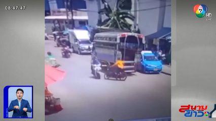 ภาพเป็นข่าว : อุทาหรณ์! รถ จยย.ขี่พุ่งออกมาไม่ชะลอ ชนเต็มๆ