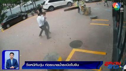 ภาพเป็นข่าว : วิ่งหนีกันวุ่น ท่อระบายน้ำระเบิดในจีน