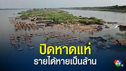 โควิดทำพิษ! นครพนมสั่งปิดหาดแห่ทะเลอีสานกลางแม่น้ำโขง ทำชาวบ้านสูญรายได้นับล้านบาท