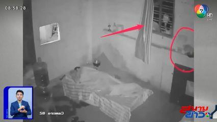 ภาพเป็นข่าว : สะดุ้งตื่นกลางดึก เปิดกล้องวงจรปิดดูถึงกับช็อก!
