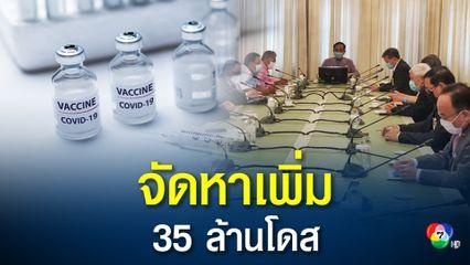 นายกฯ เผยได้ข้อยุติจัดหาวัคซีนโควิดอีก 2-3 ยี่ห้อ รวม 35 ล้านโดส