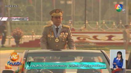 กลุ่มสิทธิมนุษยชนร้องอาเซียน ยกเลิกคำเชิญผู้นำทหารเมียนมา