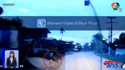 ภาพเป็นข่าว : เด็กวิ่งออกจากบ้านตัดหน้ารถ เคราะห์ดีแค่เฉี่ยว ไม่อันตรายถึงชีวิต