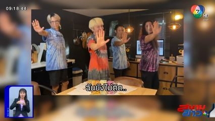 ปู แบล็คเฮด แปลงเนื้อเพลงสุดฮา สร้างสีสันช่วงโควิด-19 : สนามข่าวบันเทิง