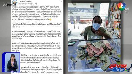 ภาพเป็นข่าว : โซเชียลชื่นชมคนเก็บของเก่า เก็บเงินซื้อโทรศัพท์มือถือจากน้ำพักน้ำแรง