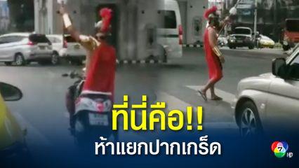 งงทั้งถนน นักรบโผล่ห้าแยกปากเกร็ด