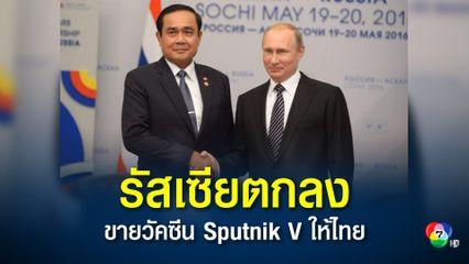 """รัสเซียตอบรับขายวัคซีนโควิด """"Sputnik V"""" ให้รัฐบาลไทยแบบรัฐต่อรัฐ"""