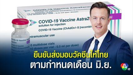 """""""แอสตราเซนเนกา"""" ยืนยันส่งมอบวัคซีนโควิดให้คนไทยทันตามกำหนดในเดือน มิ.ย.นี้"""
