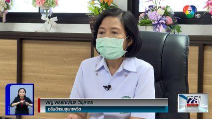 ณัฐชนน Love เลย : กรมสุขภาพจิต แนะคนไทยเพิ่มวัคซีนใจ ช่วงโควิด-19 ระบาดหนัก