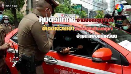 แจ้ง 3 ข้อหาหนัก คนขับแท็กซี่มือยิงหินป่วนกรุงฯ อ้างทำเพื่อแก้เครียด