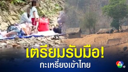 เตรียมรับมือหากชาวกะเหรี่ยงอพยพหนีการสู้รบมาฝั่งไทย