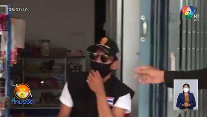 เตือนภัย แก๊งรีดไถอ้างตัวเป็นทหาร ขู่รีดเงินร้านขายของชำ