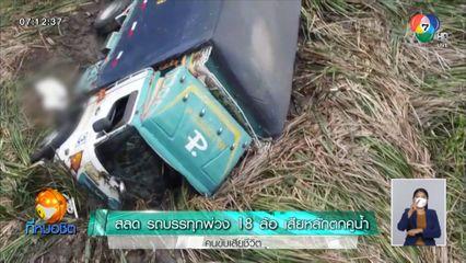 สลด รถบรรทุกพ่วง 18 ล้อเสียหลักตกคูน้ำ คนขับเสียชีวิต